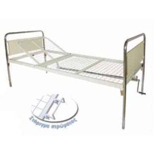 Νοσοκομειακά Κρεβάτια με Μία Μανιβέλα