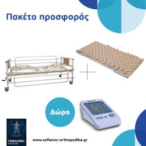 prosfora-krevati-poluspasto-aerostrwma-dwro-piesometro-sofianos-orthopedika-eidi