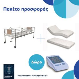 prosfora-nosokomeiako-krevati-anatomika-strwmata-dwro-piesometro-sofianos-orthopedika-eidi